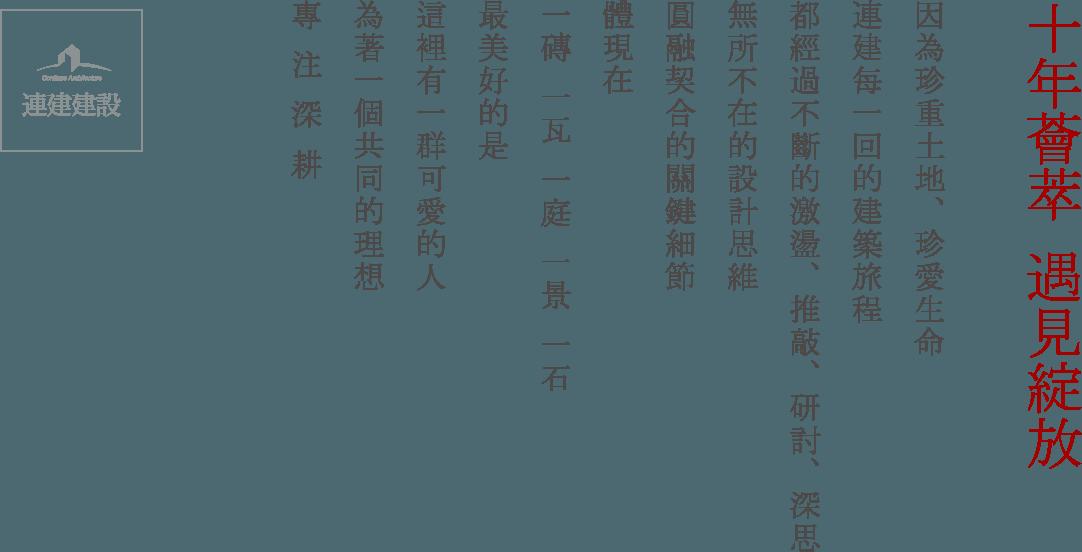 2019連建業績牆-文字