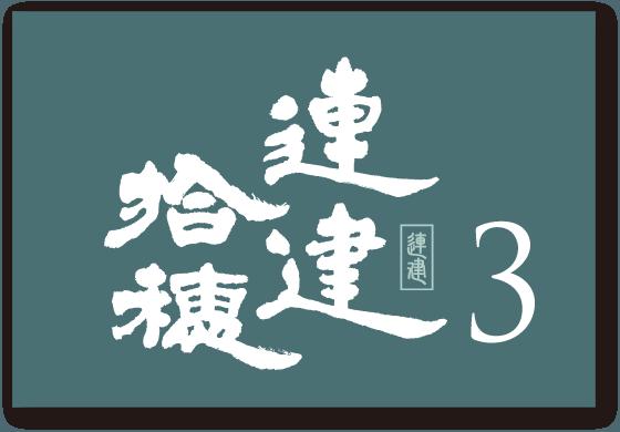 拾穗03-LOGO-01